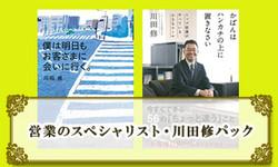 営業のスペシャリスト・川田修パック