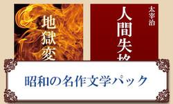 昭和の名作文学パック