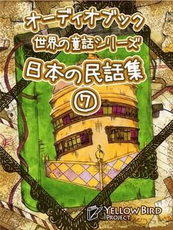 日本の民話集7 世界の童話シリーズより