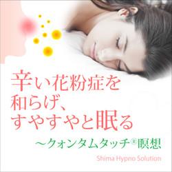 辛い花粉症を和らげて、すやすやと眠る〜クォンタムタッチⓇ瞑想