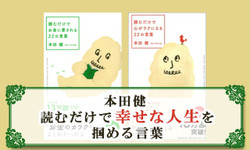 本田健 読むだけで幸せな人生を掴める言葉