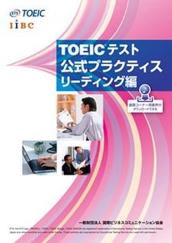 TOEIC(R)テスト公式プラクティス リーディング編 オーディオブック版