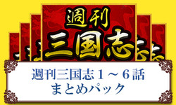週刊三国志1~6話 まとめパック