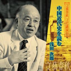 中国近代史を読むの書影