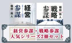 経営参謀・戦略参謀 人気シリーズ2冊セット
