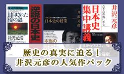 歴史の真実に迫る!井沢元彦の人気作パック