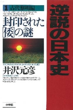 逆説の日本史の書影