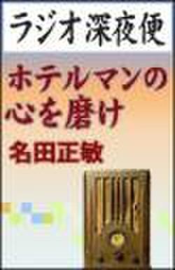 ラジオ深夜便「ホテルマンの心を磨け」名田正敏