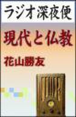 ラジオ深夜便「現代と仏教」花山勝友