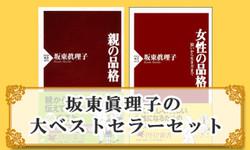 坂東眞理子の大ベストセラーセット