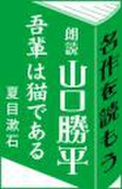 山口勝平:朗読「吾輩は猫である」(夏目漱石)