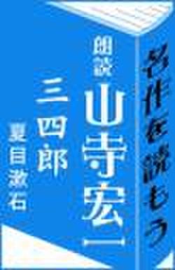 山寺宏一:朗読「三四郎」(夏目漱石)