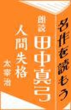 田中真弓:朗読「人間失格」(太宰治)