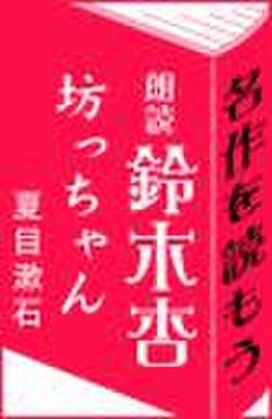 鈴木杏:朗読「坊っちゃん」(夏目漱石)