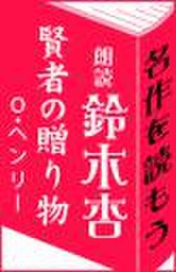 鈴木杏:朗読「賢者の贈り物」(O.ヘンリー)