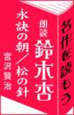 鈴木杏:朗読「永訣の朝・松の針」(宮沢賢治)