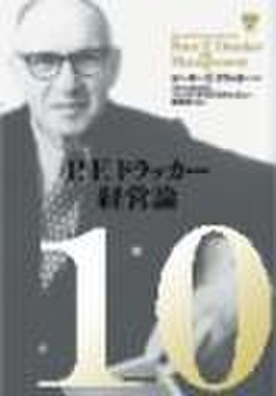 P.F.ドラッカー経営論第10章「経営者の真の仕事」