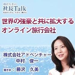 世界の強豪と共に拡大するオンライン旅行会社(株式会社アドベンチャー)| 藤沢久美の社長Talk