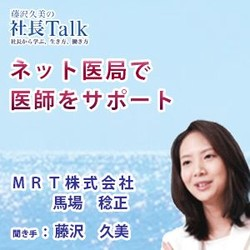 ネット医局で医師をサポート(MRT株式会社)  藤沢久美の社長Talk