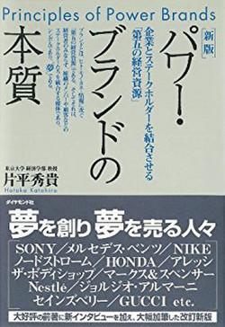 パワー・ブランドの本質「第3部 パワー・ブランドから見た日本社会」