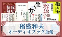 稲盛和夫 オーディオブック全集の書影
