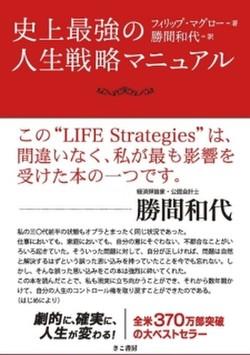 史上最強の人生戦略マニュアルの書影