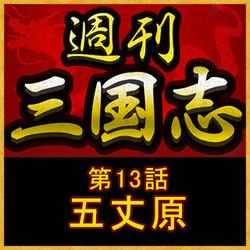 週刊 三国志「第13話 五丈原」