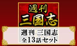 週刊 三国志 全13話セット