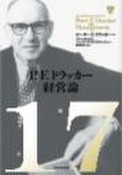 P.F.ドラッカー経営論第17章「日本の成功の背後にあるもの」