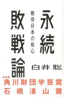 永続敗戦論――戦後日本の核心