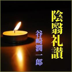 谷崎潤一郎「陰翳礼讃」
