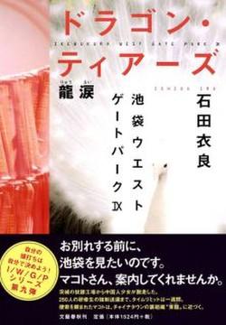 ドラゴン・ティアーズ 龍涙―池袋ウエストゲートパーク〈9〉