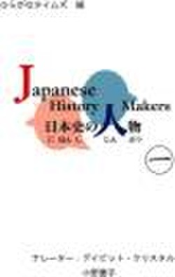 日本史の人物(1)Japanese History Makers (1)