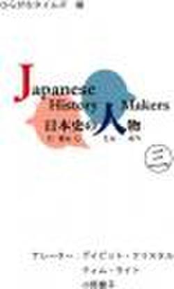 日本史の人物(3)Japanese History Makers(3)