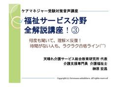 ケアマネジャー受験対策音声講座 福祉サービス分野全解説講座3