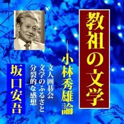 坂口安吾「教祖の文学―小林秀雄論」
