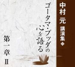 中村元講演集『ゴータマ・ブッダの心を語る』第一章Ⅱ ゴータマ・ブッダの大いなる死 ―マハー・パリニッバーナ・スッタンタ―