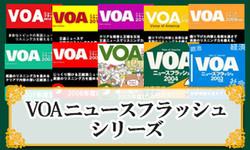 VOAニュースフラッシュ シリーズ
