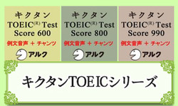 キクタンTOEICシリーズ【旧版】