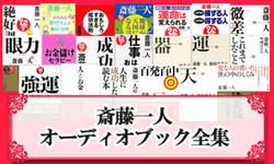 斎藤一人オーディオブック全集の書影