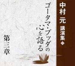 中村元講演集『ゴータマ・ブッダの心を語る』第三章 温き心あふれて ―ゴータマ・ブッダの言葉から―