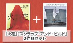 『火花』『スクラップ・アンド・ビルド』2作品セット