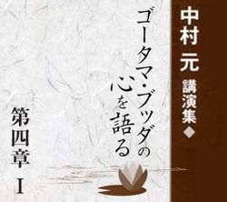 中村元講演集『ゴータマ・ブッダの心を語る』第四章 I 浄土三部経