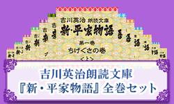 吉川英治朗読文庫『新・平家物語』全巻セットの書影