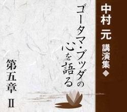 中村元講演集『ゴータマ・ブッダの心を語る』第五章 II 般若心経・金剛般若経