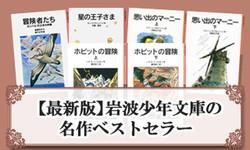 【最新版】岩波少年文庫の名作ベストセラー