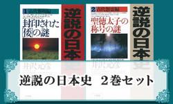逆説の日本史 2巻セット