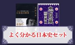 よく分かる日本史セット