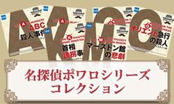 名探偵ポワロシリーズ コレクション
