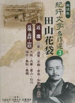 紀行文学名作選 近畿編 奈良・和歌山・大阪
